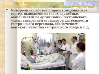 7. Контроль за работой старших медицинских сестер, выполнением своих служебны...