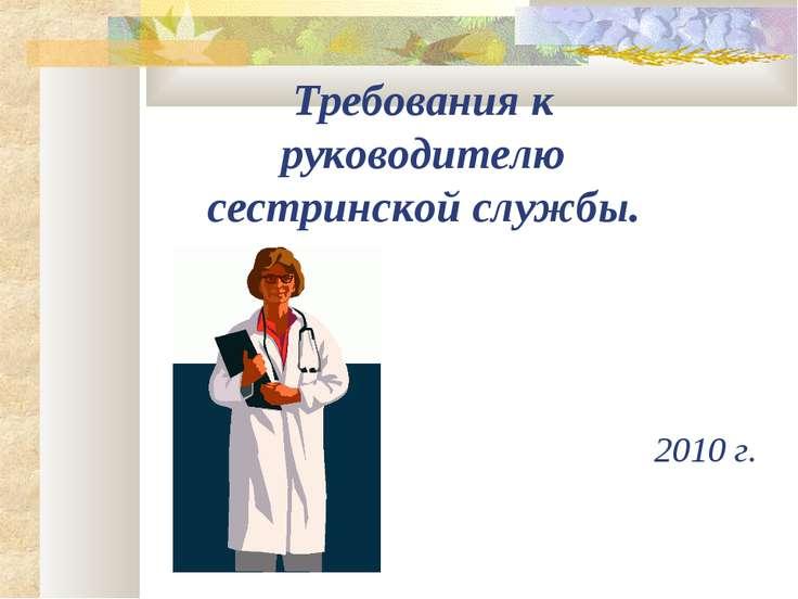 2010 г. Требования к руководителю сестринской службы.