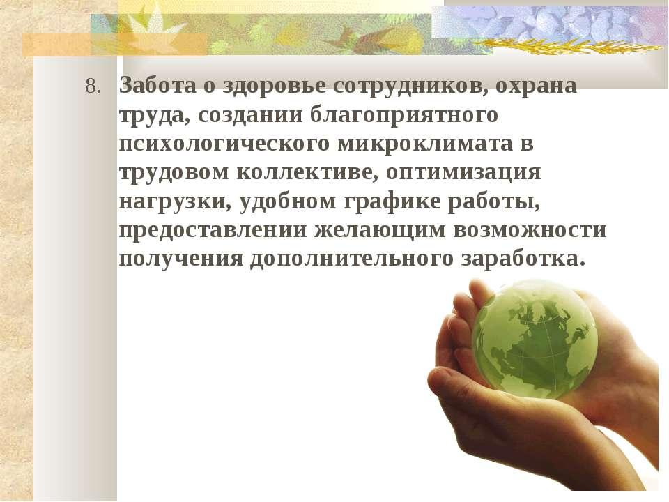 8. Забота о здоровье сотрудников, охрана труда, создании благоприятного психо...