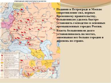 Подавив в Петрограде и Москве сопротивление сил, верных Временному правительс...