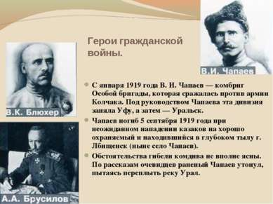 Герои гражданской войны. С января 1919 года В. И. Чапаев — комбриг Особой бри...