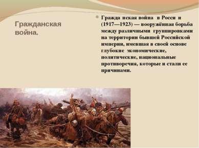Гражданская война. Гражда нская война в Росси и (1917—1923) — вооружённая бор...