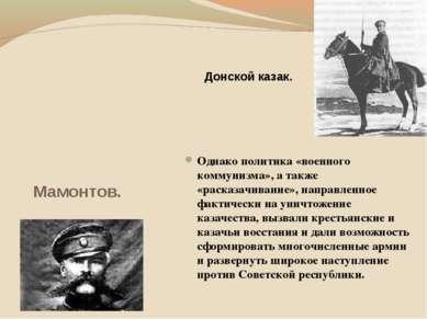 Мамонтов. Однако политика «военного коммунизма», а также «расказачивание», на...