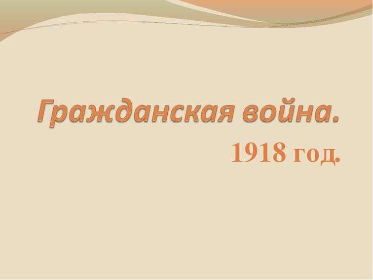 1918 год.