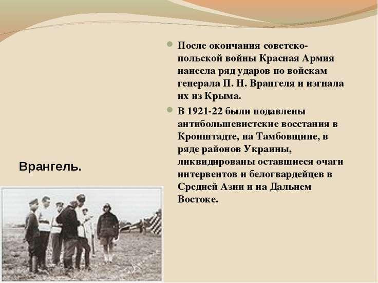 После окончания советско-польской войны Красная Армия нанесла ряд ударов по в...