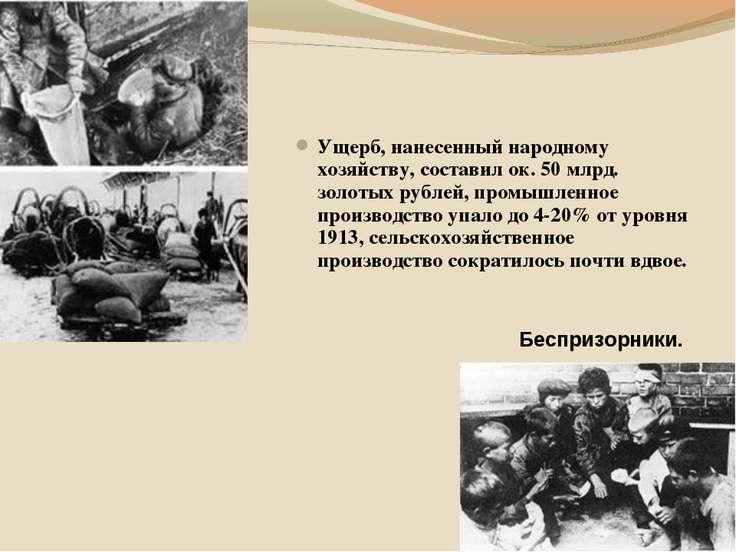 Ущерб, нанесенный народному хозяйству, составил ок. 50 млрд. золотых рублей, ...