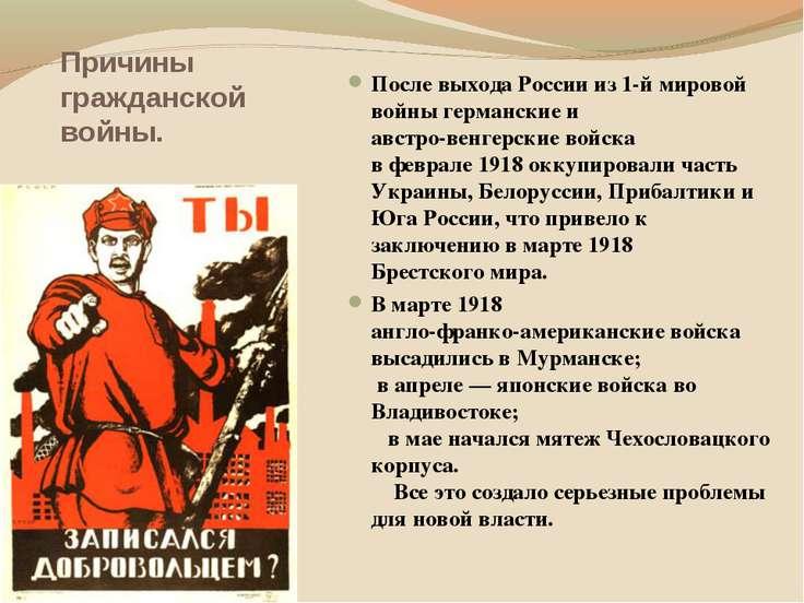 Причины гражданской войны. После выхода России из 1-й мировой войны германски...