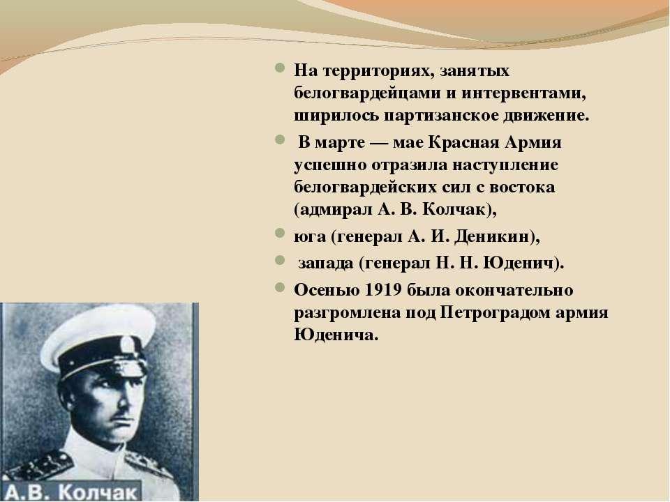На территориях, занятых белогвардейцами и интервентами, ширилось партизанское...