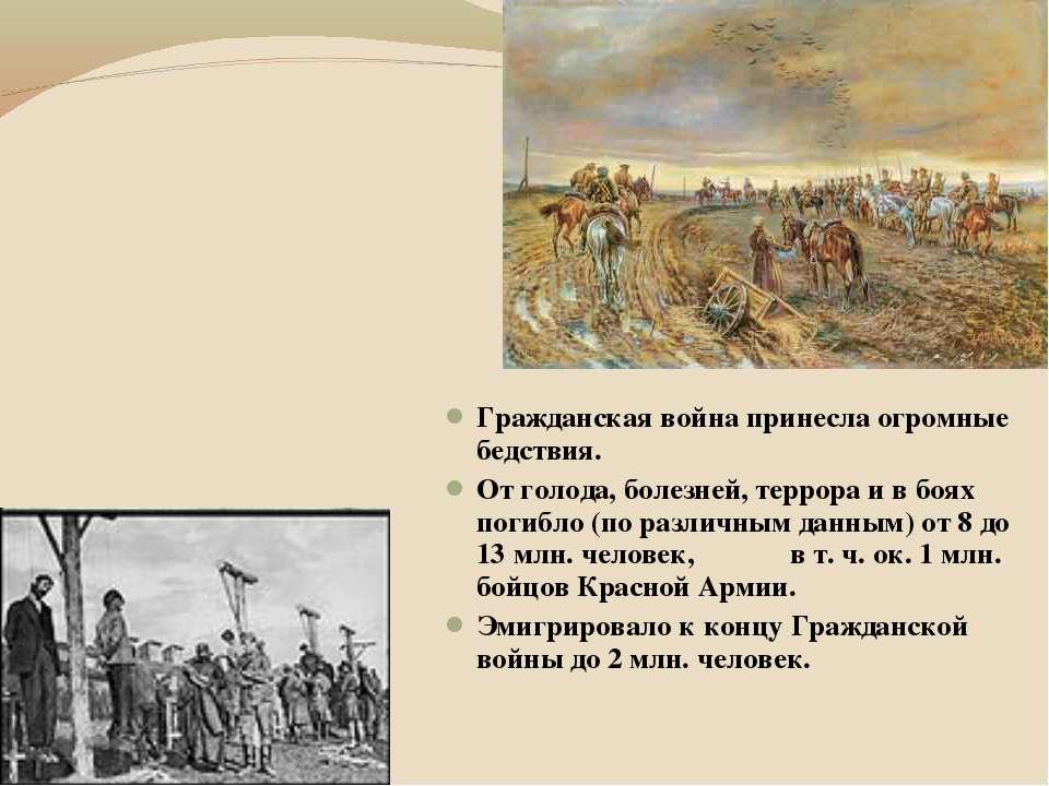 Гражданская война принесла огромные бедствия. От голода, болезней, террора и ...