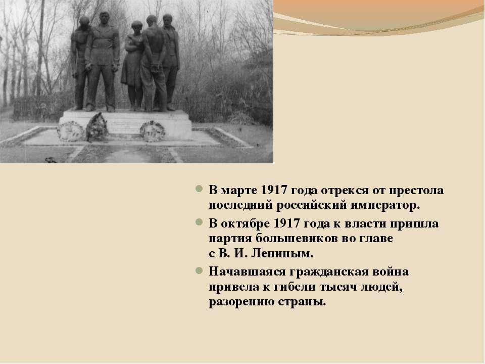 В марте 1917 года отрекся от престола последний российский император. В октяб...