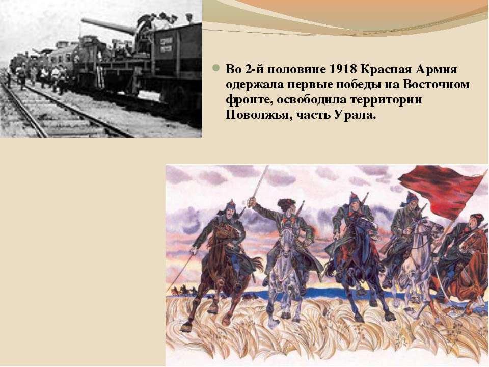 Во 2-й половине 1918 Красная Армия одержала первые победы на Восточном фронте...