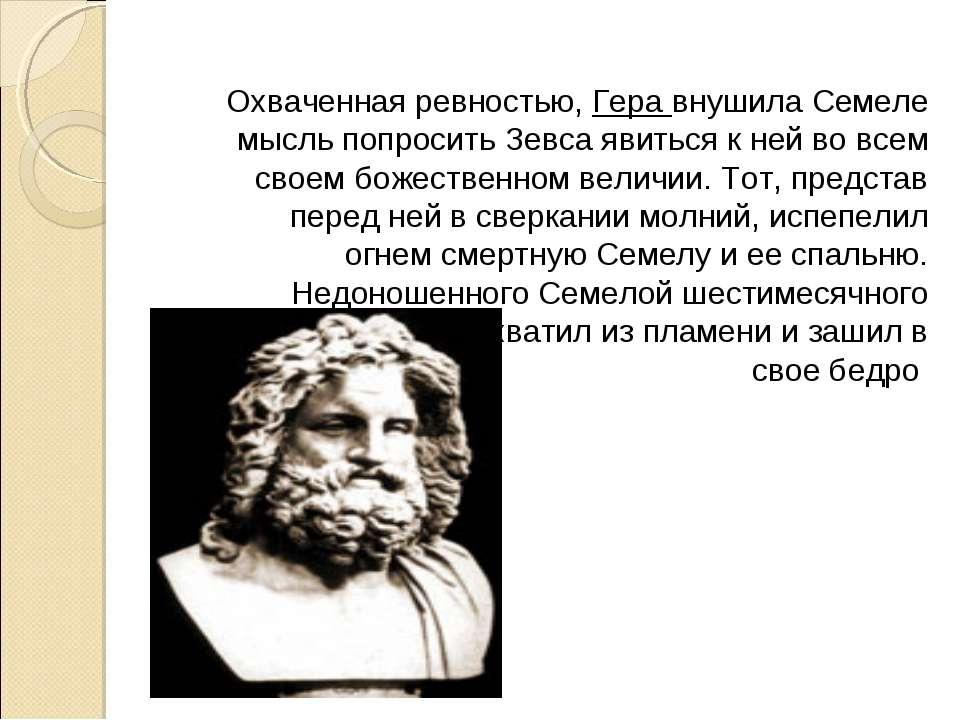Охваченная ревностью, Гера внушила Семеле мысль попросить Зевса явиться к ней...