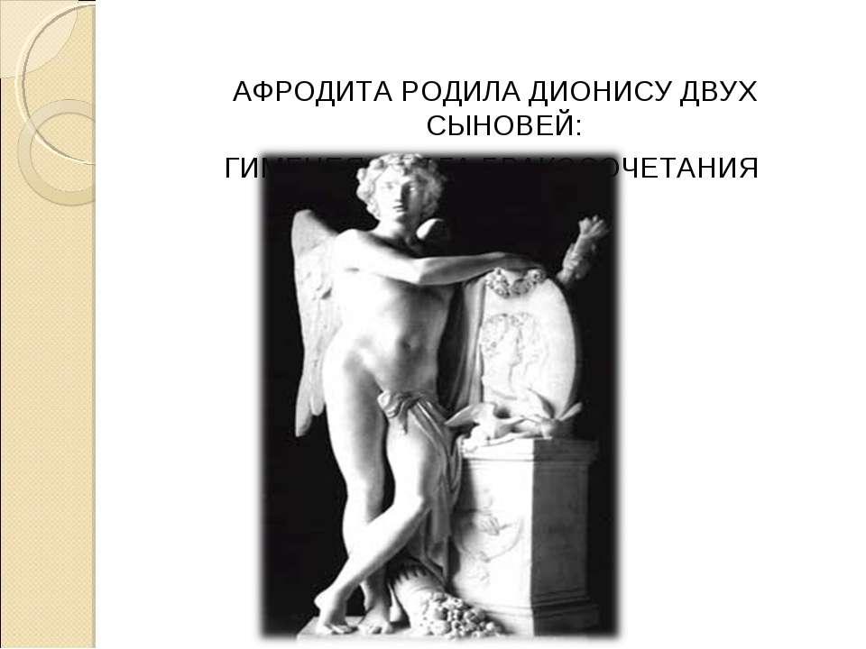 АФРОДИТА РОДИЛА ДИОНИСУ ДВУХ СЫНОВЕЙ: АФРОДИТА РОДИЛА ДИОНИСУ ДВУХ СЫНОВЕЙ: Г...