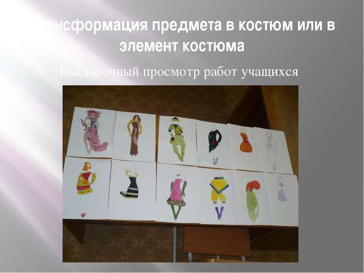 Трансформация предмета в костюм или в элемент костюма Выставочный просмотр ра...