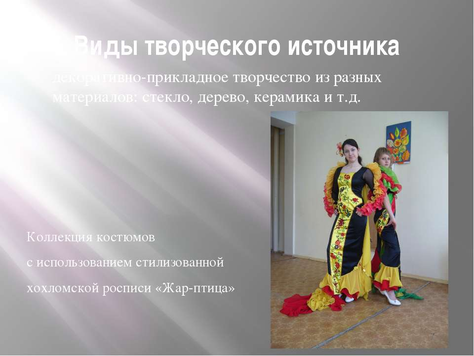 Виды творческого источника декоративно-прикладное творчество из разных матери...
