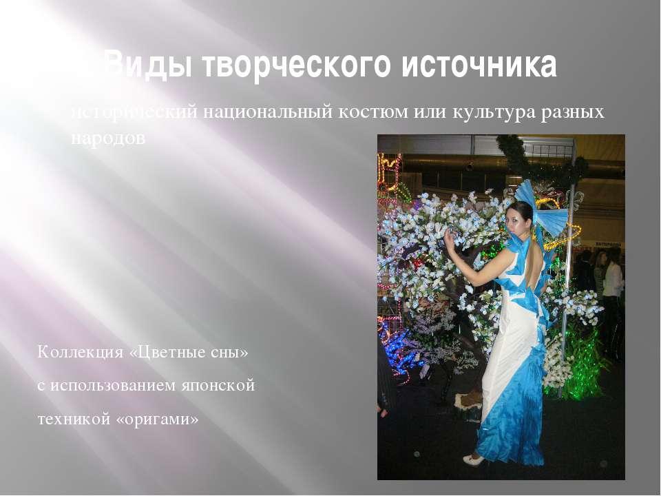 Виды творческого источника исторический национальный костюм или культура разн...