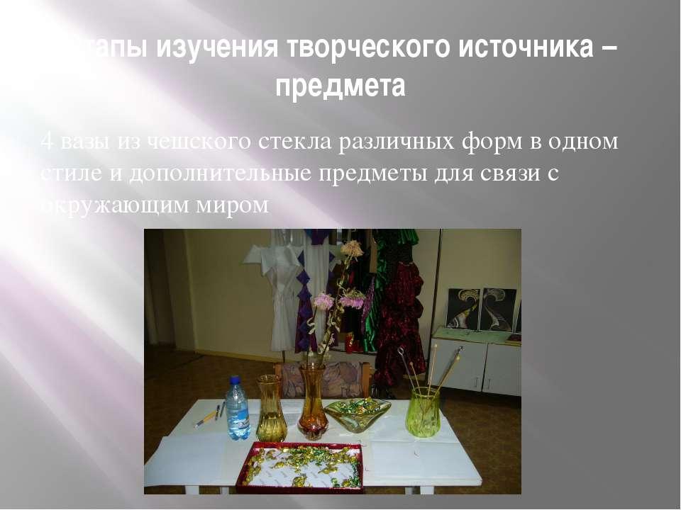 Этапы изучения творческого источника – предмета 4 вазы из чешского стекла раз...