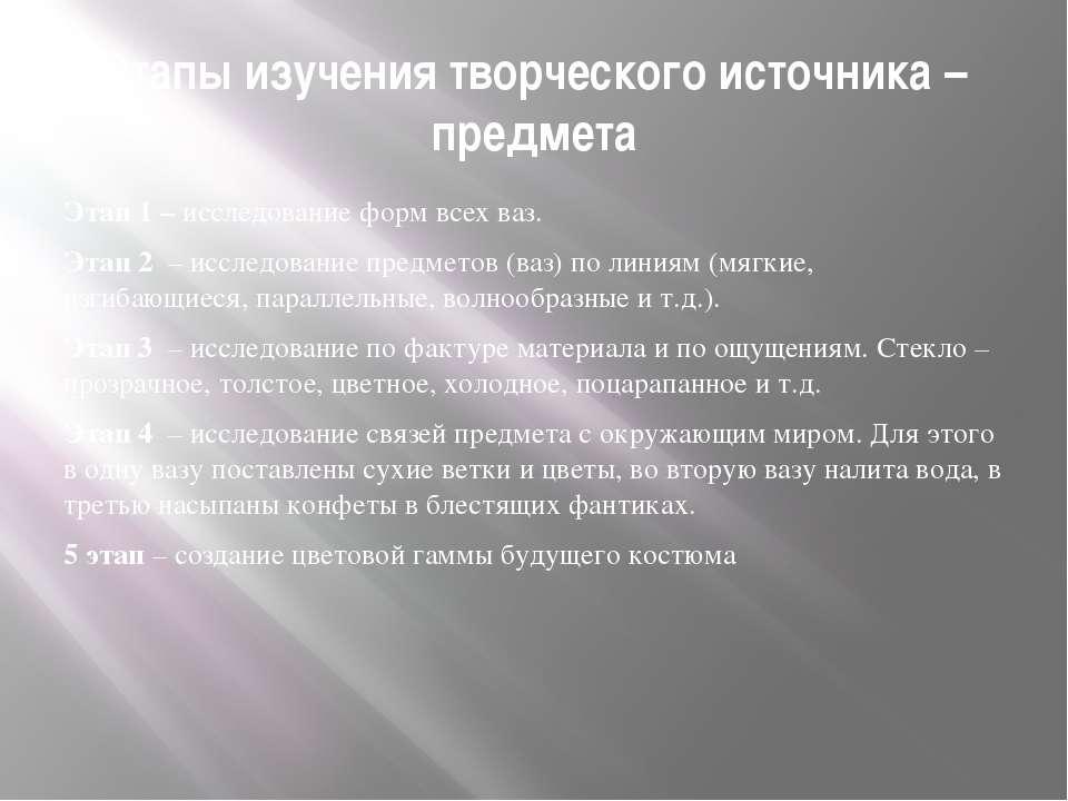 Этапы изучения творческого источника – предмета Этап 1 – исследование форм вс...