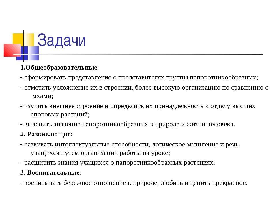 Задачи 1.Общеобразовательные: - сформировать представление о представителях г...