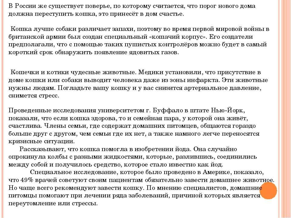 В России же существует поверье, по которому считается, что порог нового дома ...