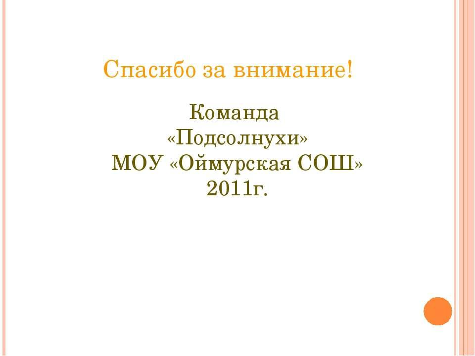 Спасибо за внимание! Команда «Подсолнухи» МОУ «Оймурская СОШ» 2011г.
