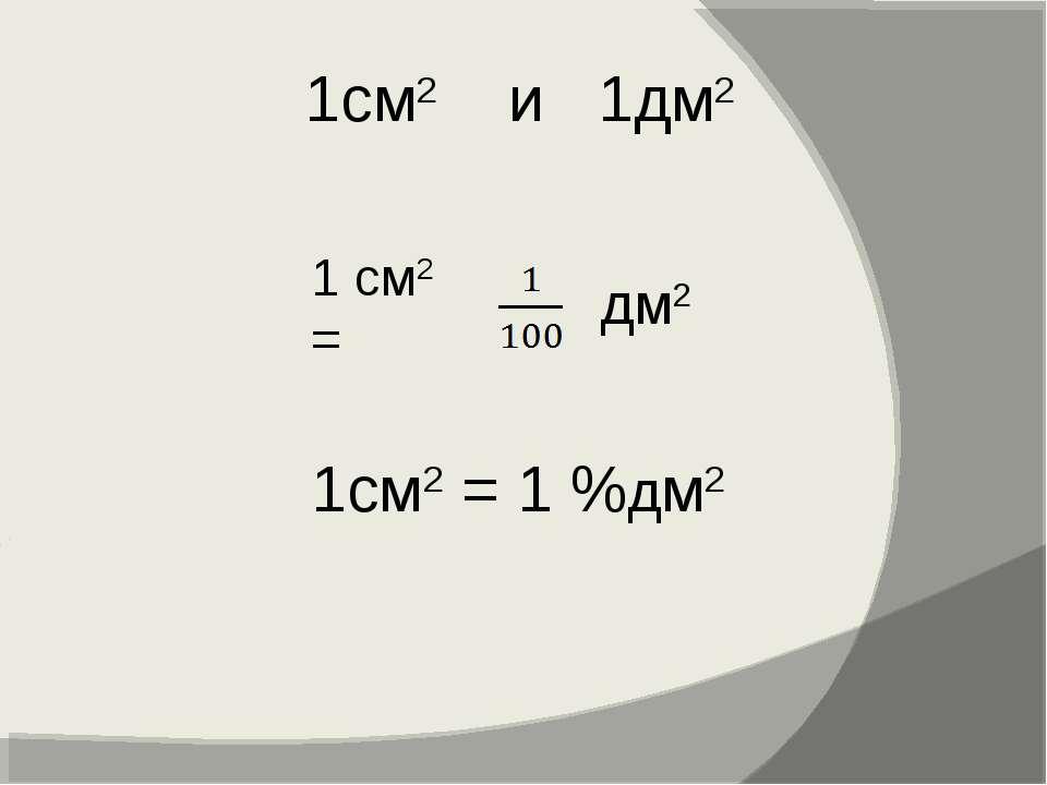 1см2 и 1дм2 1см2 = 1 %дм2