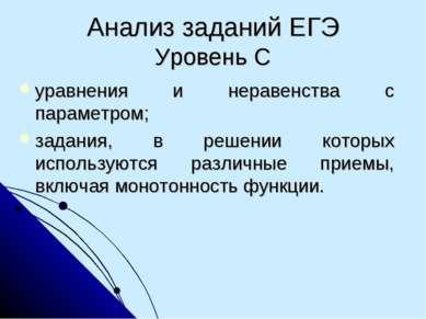 Анализ заданий ЕГЭ Уровень С уравнения и неравенства с параметром; задания, в...