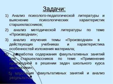 Задачи: 1) Анализ психолого-педагогической литературы и выяснение психологиче...