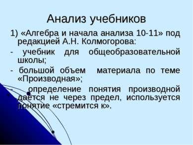 Анализ учебников 1) «Алгебра и начала анализа 10-11» под редакцией А.Н. Колмо...