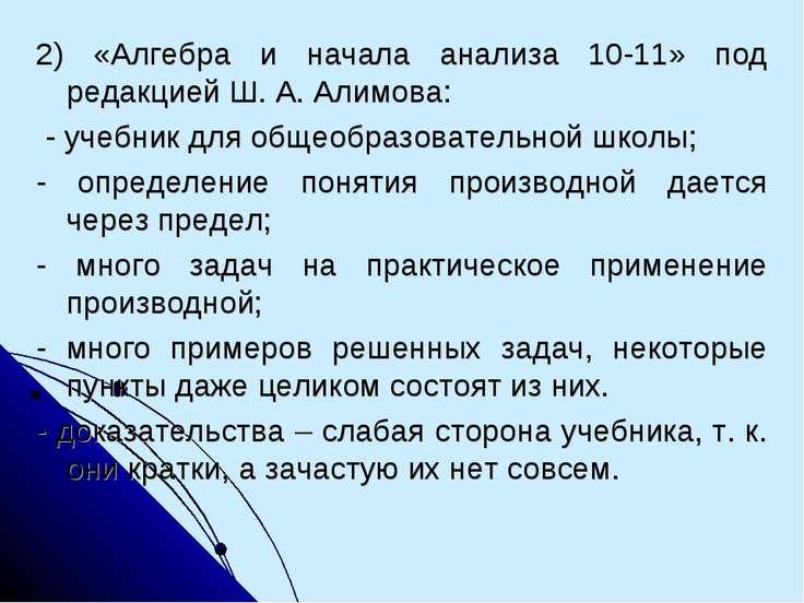 2) «Алгебра и начала анализа 10-11» под редакцией Ш. А. Алимова: - учебник дл...