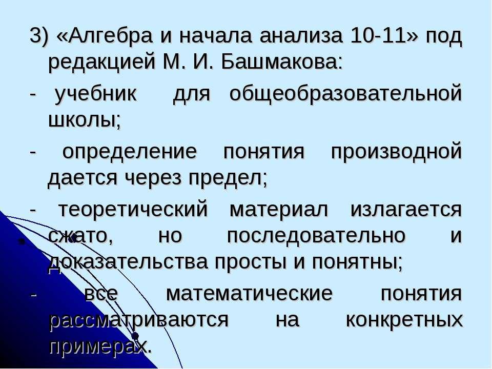 3) «Алгебра и начала анализа 10-11» под редакцией М. И. Башмакова: - учебник ...