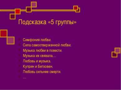 Подсказка «5 группы» Симфония любви. Сила самоотверженной любви. Музыка любви...