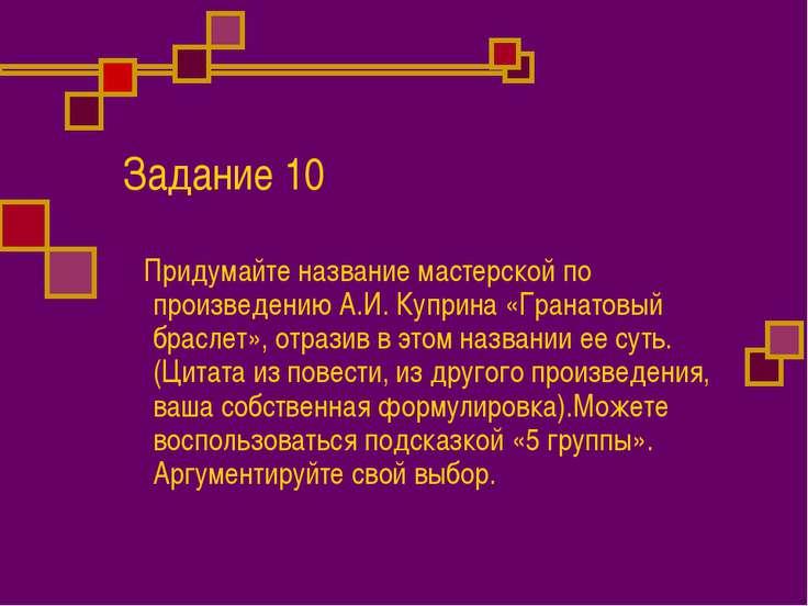 Задание 10 Придумайте название мастерской по произведению А.И. Куприна «Грана...
