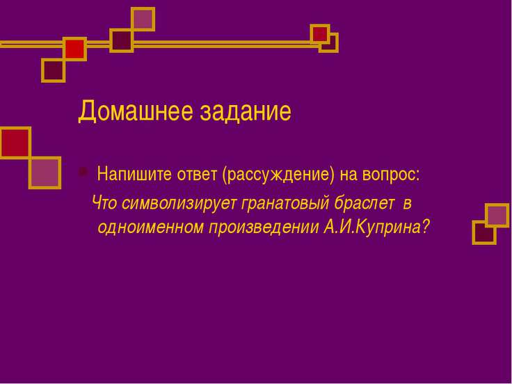 Домашнее задание Напишите ответ (рассуждение) на вопрос: Что символизирует гр...
