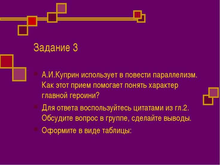 Задание 3 А.И.Куприн использует в повести параллелизм. Как этот прием помогае...