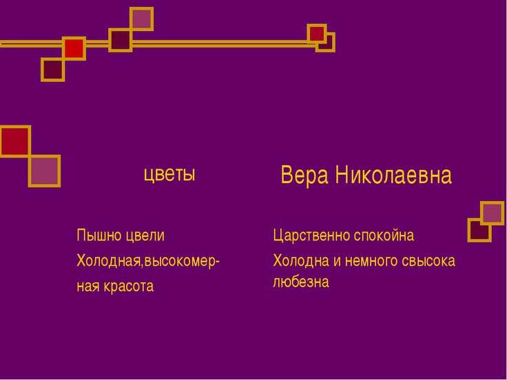 цветы Вера Николаевна Пышно цвели Холодная,высокомер- ная красота Царственно ...