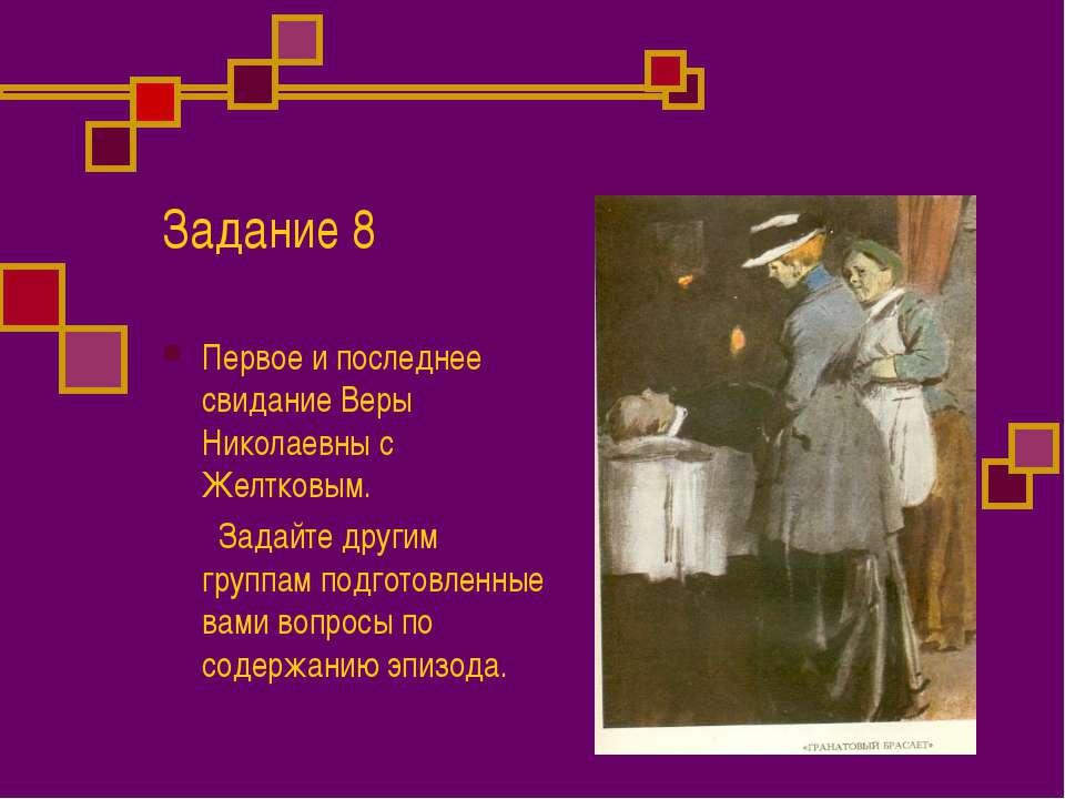 Задание 8 Первое и последнее свидание Веры Николаевны с Желтковым. Задайте др...