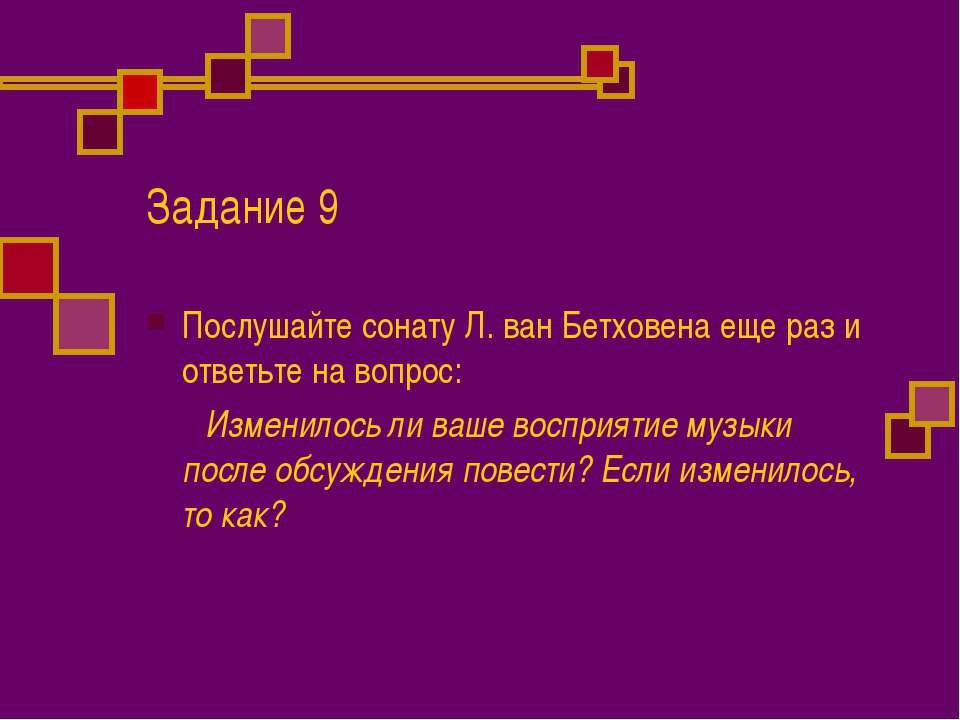 Задание 9 Послушайте сонату Л. ван Бетховена еще раз и ответьте на вопрос: Из...