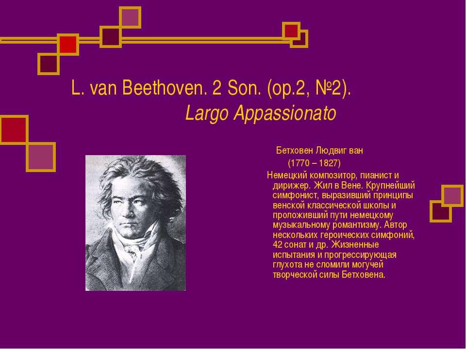 L. van Beethoven. 2 Son. (op.2, №2). Largo Appassionato Бетховен Людвиг ван (...