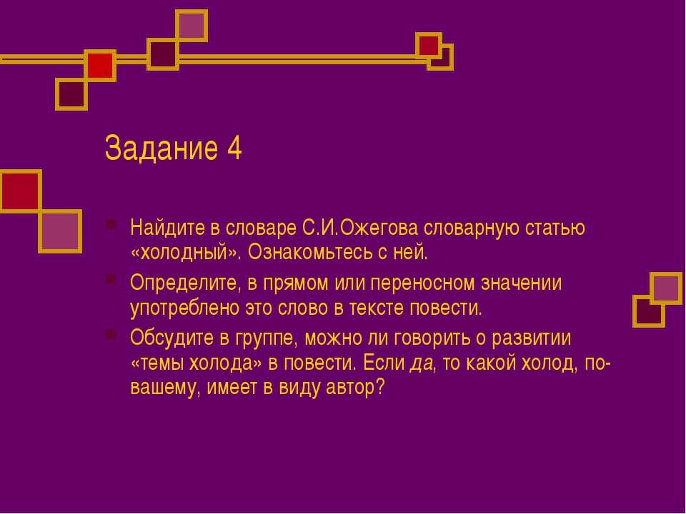 Задание 4 Найдите в словаре С.И.Ожегова словарную статью «холодный». Ознакомь...