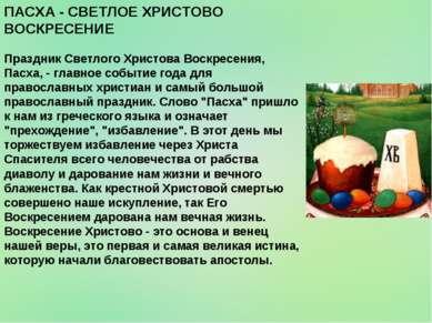 ПАСХА - СВЕТЛОЕ ХРИСТОВО ВОСКРЕСЕНИЕ Праздник Светлого Христова Воскресения, ...