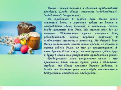 """Пасха - самый большой и светлый православный праздник. Слово """"Пасха"""" означает..."""