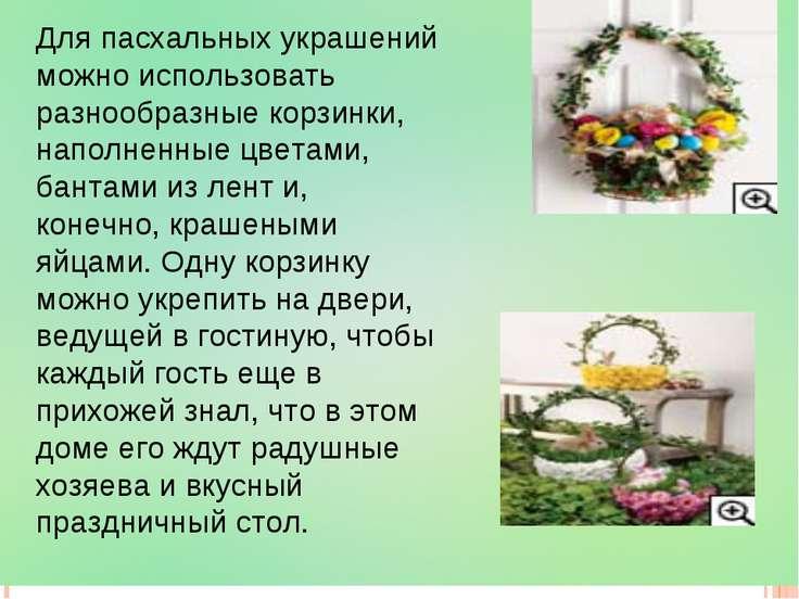 Для пасхальных украшений можно использовать разнообразные корзинки, наполненн...