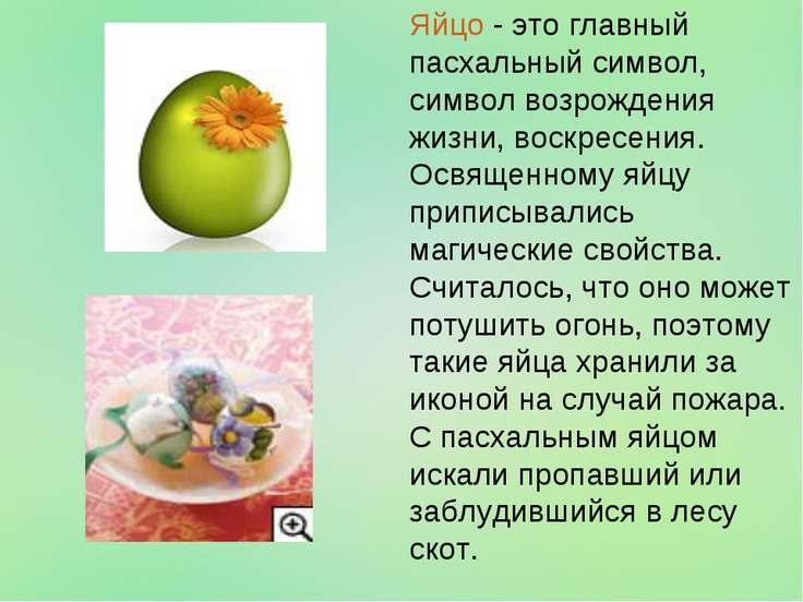 Яйцо - это главный пасхальный символ, символ возрождения жизни, воскресения. ...