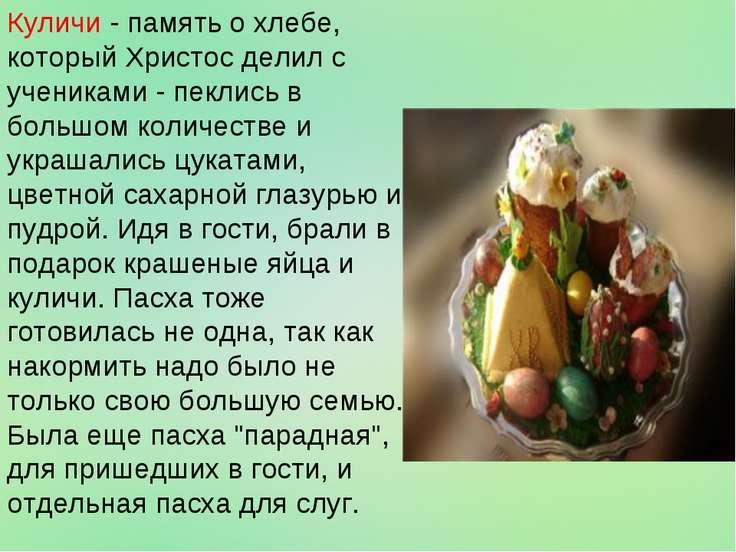 Куличи - память о хлебе, который Христос делил с учениками - пеклись в большо...