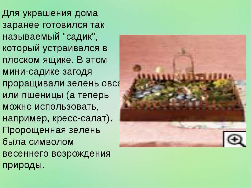 """Для украшения дома заранее готовился так называемый """"садик"""", который устраива..."""