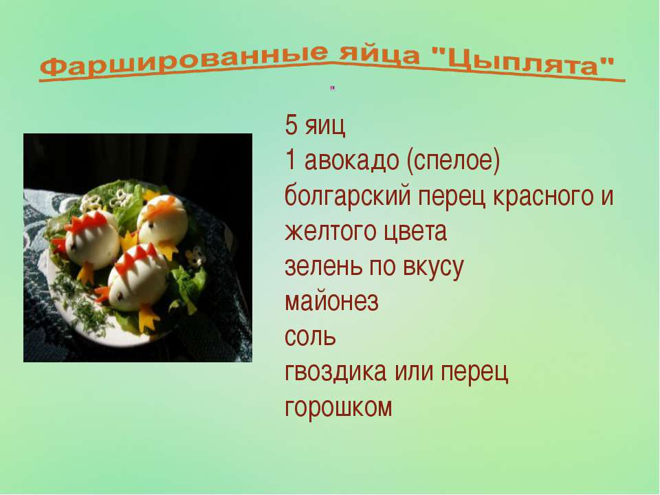 5 яиц 1 авокадо (спелое) болгарский перец красного и желтого цвета зелень по ...