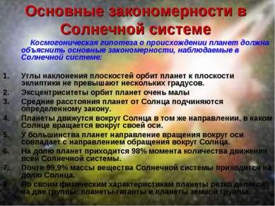 Основные закономерности в Солнечной системе Космогоническая гипотеза о происх...