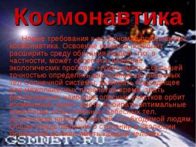 Космонавтика Новые требования к астрономии предъявляет космонавтика. Освоение...