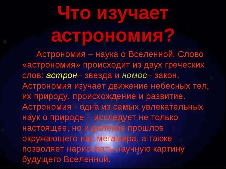 Что изучает астрономия? Астрономия – наука о Вселенной. Слово «астрономия» пр...